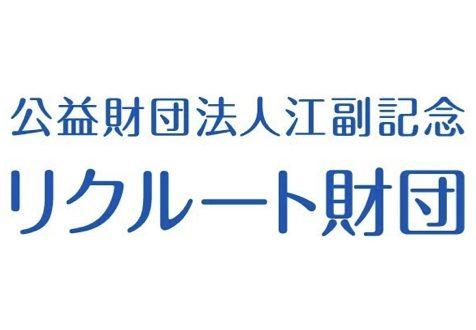 公益財団法人 江副記念リクルート財団 (2014-2020)