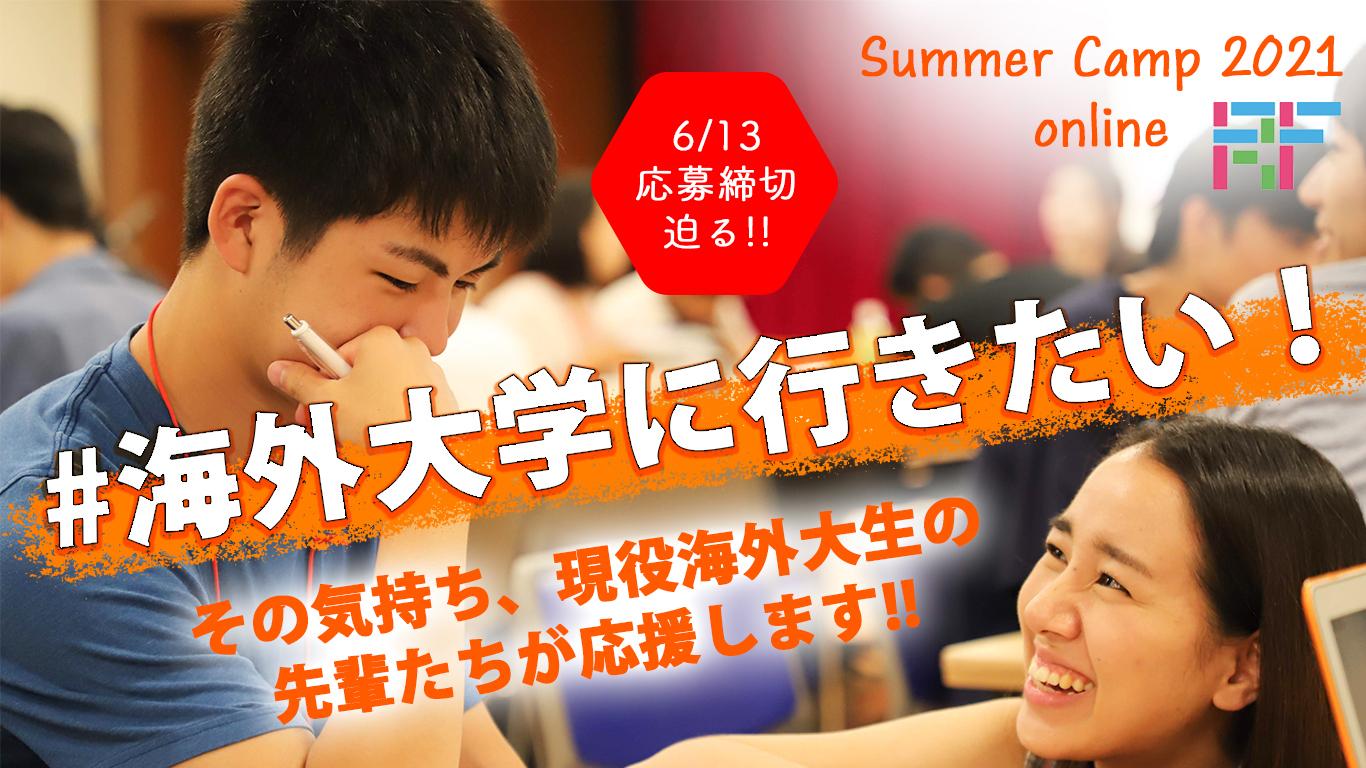 留学サマーキャンプ
